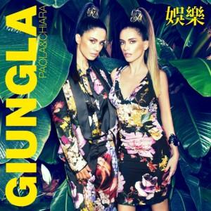 cover-ALBUM-paolachiara-giungla-1-300x300