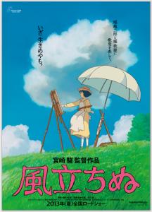 02-Kaze-Tachinu-Si-alza-il-vento-Hayao-Miyazaki-poster-Studio-Ghibli-2013-586x811